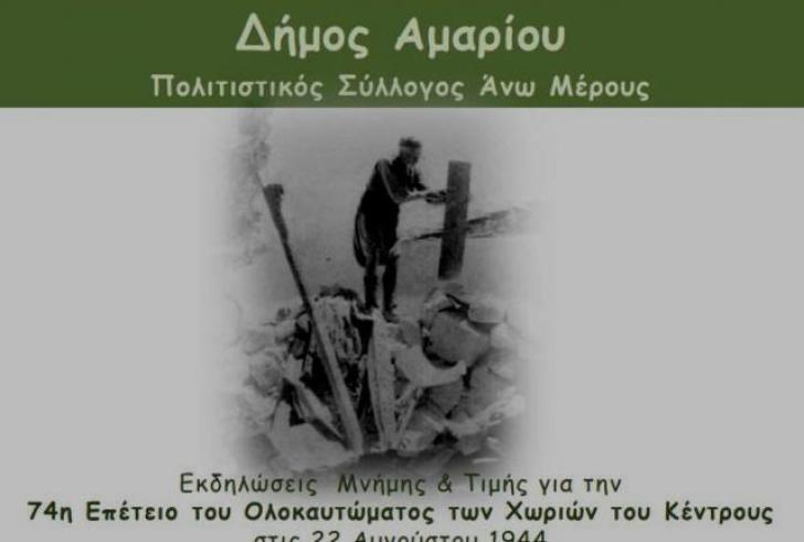 Εκδηλώσεις τιμής και μνήμης στα χωριά του Κέντρους