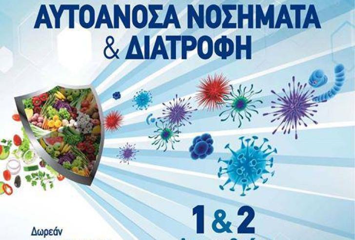 Αυτοάνοσα νοσήματα και διατροφή 1 – 2 Δεκεμβρίου στο Ηράκλειο