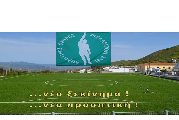 Χρηματοδότηση 140.000 ευρώ για το γήπεδο των Μελάμπων