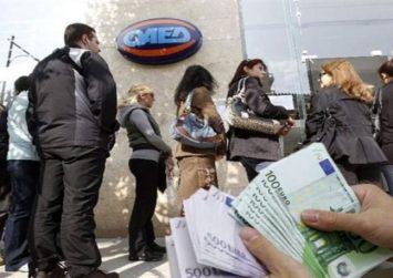 ΟΑΕΔ: Εγκρίθηκε εφάπαξ οικονομική ενίσχυση ύψους 1.000