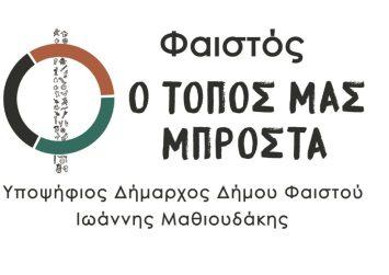 «Ο ΤΟΠΟΣ ΜΑΣ ΜΠΡΟΣΤΑ»: με στόχο την ανάπτυξη & την πρόοδο του Δήμου Φαιστού