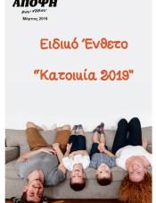 KATOIKIA 2019