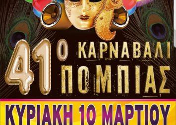 41o Καρναβάλι Πόμπιας με την συνδιοργάνωση της Περιφέρειας Κρήτης