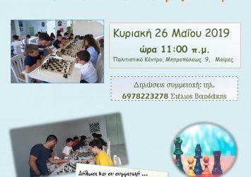 2ο τουρνουά σκακιού στο Πολιτιστικό Κέντρο στις Μοίρες