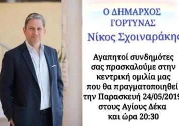 Σήμερα η κεντρική ομιλία του Νίκου Σχοιναράκη στους Αγίους Δέκα