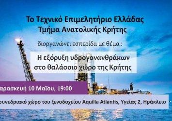 Ο Γιώργος Σταθάκης στην εσπερίδα: Η εξόρυξη υδρογονανθράκων στο θαλάσσιο χώρο της Κρήτης