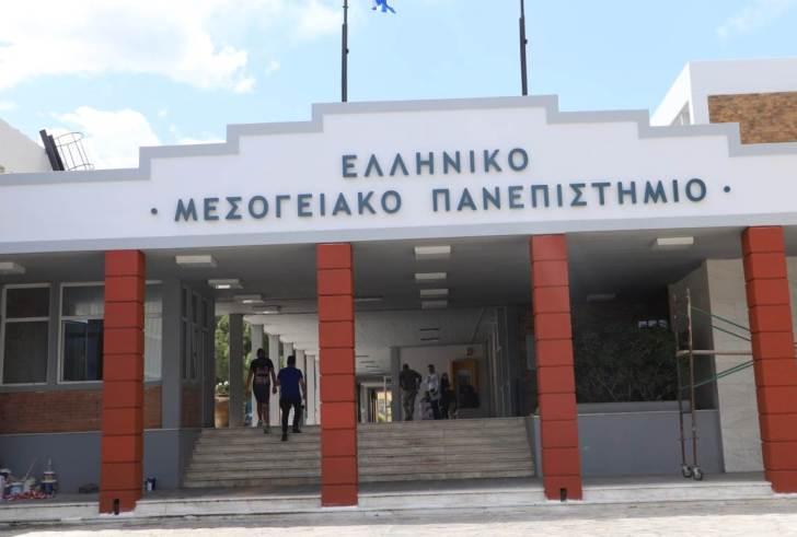 «Μια Ανοικτή Ματιά στο Ελληνικό Μεσογειακό Πανεπιστήμιο»