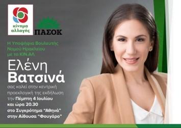 Kεντρική προεκλογική εκδήλωση της Ελένης Βατσινά την Πέμπτη 4 Ιουλίου στο κτήριο «Αθηνά»