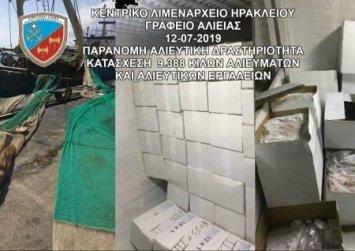 Ηράκλειο: Κατασχέθηκαν 9 τόνοι αλιευμάτων
