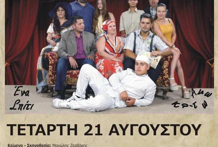 Προσεχώς… δύο θεατρικές παραστάσεις στην Αγία Βαρβάρα