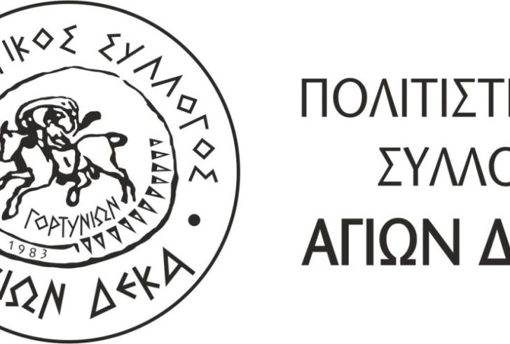 Ο Πολιτιστικός Σύλλογος Αγίων Δέκα διεξάγει εκτάκτως εκλογές