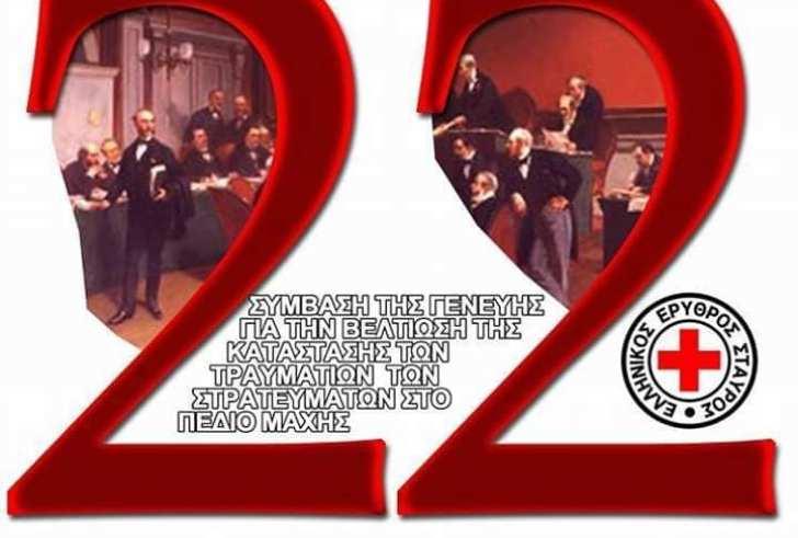 Σαν σήμερα 22 Αυγούστου 1864… Ιδρύθηκε ο Ερυθρός Σταυρός