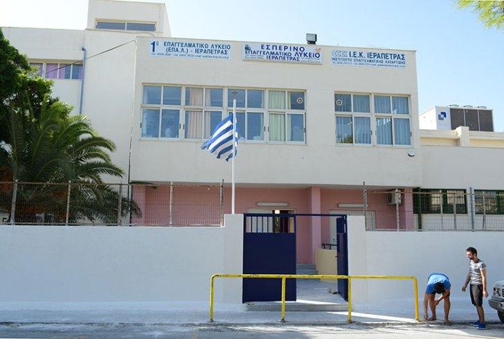 Oι 7 ειδικότητες που θα λειτουργήσουν στο Δημόσιο ΙΕΚ Ιεράπετρας