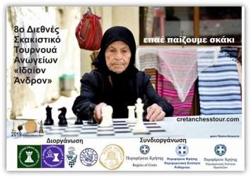 Γιορτή του σκακιού στην Κρήτη – «Επαέ παίζουμε σκάκι!»