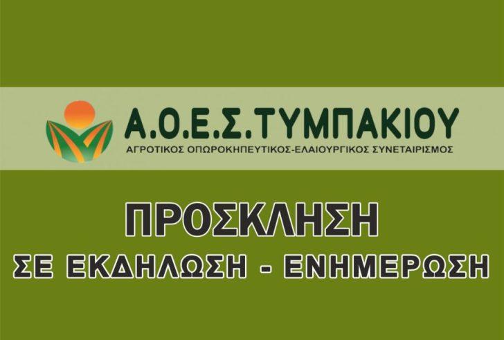 Ενημερωτική Εκδήλωση για την Ελιά από τον Αγροτικό Συνεταιρισμό Τυμπακίου