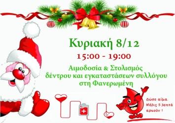 """Στολισμός Χριστουγεννιάτικου Δέντρου & εθελοντική αιμοδοσία στο """"ΜΕΛΛΟΝ"""""""