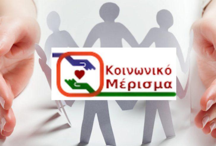 Κεγκέρογλου: Να καταβληθεί το κοινωνικό μέρισμα χωρίς αποκλεισμούς