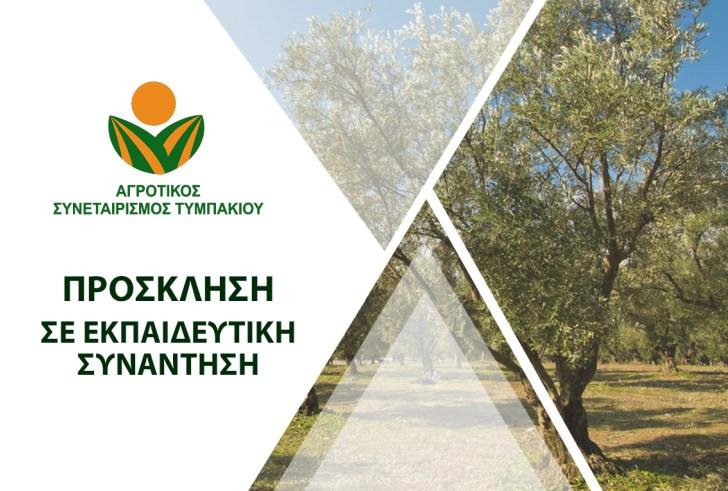 Σήμερα η εκπαιδευτική συνάντηση για την ελιά από τον Αγροτικό Συνεταιρισμό Τυμπακίου
