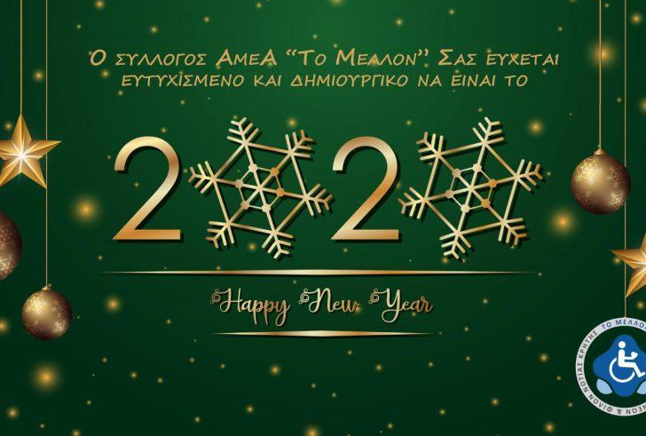 """Ευχές για το 2020 από το Σύλλογο ΑμεΑ Νότιας Κρήτης """"ΤΟ ΜΕΛΛΟΝ"""""""