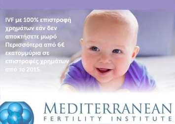 Άλλη μια πρωτιά για το Μεσογειακό Κέντρο Γονιμότητας Κρήτης