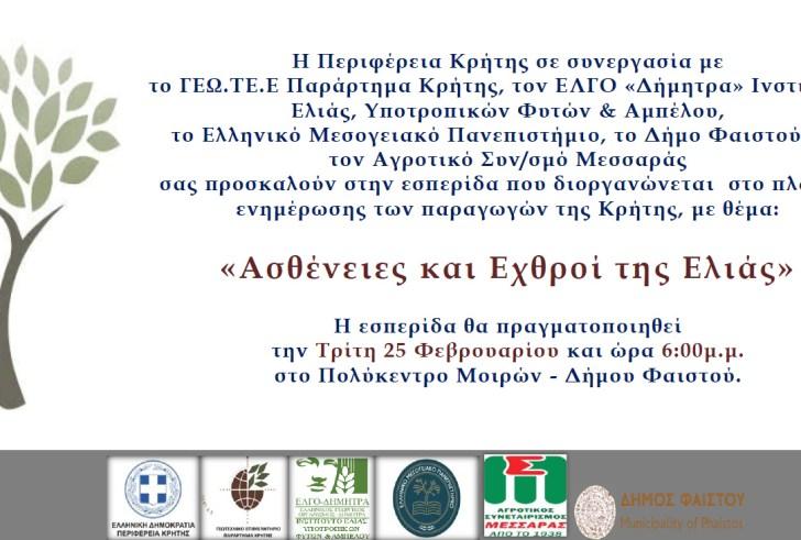 Ενημερωτική εκδήλωση για τις «Ασθένειες και τους εχθρούς της ελιάς» στο Πολύκεντρο Μοιρών