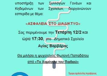 Εκδήλωση για την «Ασφάλεια στο διαδίκτυο» από τα Δ. Σχολεία Αγίας Βαρβάρας, Μεγάλης Βρύσης & Αγίου Θωμά