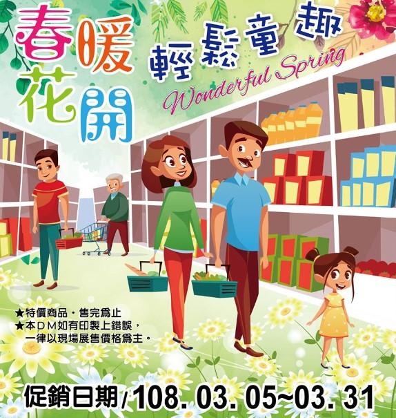 台南居家百貨 , 台南五金百貨 , 台南DIY商品