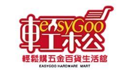 台南3C產品,台南文具用品,台南家用電器