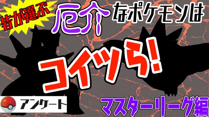 【ポケモンGO】皆が答える厄介なポケモンは? マスターリーグで戦いたくないランキング発表!