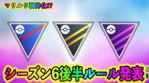 【ポケモンGO】マリルリ弱体化! カントーリーグ再び! GOバトルリーグシーズン6後半の内容が発表!