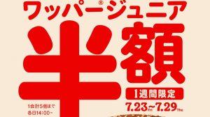 【半額】バーガーキング『ワッパー® ジュニア』180円!! クーポン不要で明日7/23 14時から