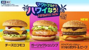 【マクドナルド】新商品は「ハワイなう」!?全8種のハワイアンメニューが7月28日より登場!