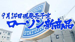 【ローソン】新商品まとめ!! 9月14日週発売