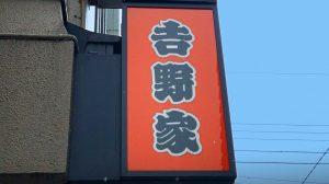 【テイクアウト】秋は牛丼も月見だ! 吉野家「月見牛とじ丼」は玉子づくしでお腹いっぱいになる1杯でした!