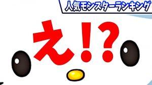 【パズドラ】最強リーダー達の中に…なんでキミが!? 今週の人気モンスターランキング!