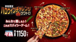 【本日発売】ガチで辛い!『ハロウィンチャレンジ・クワトロ』実食レビュー・・・ドミノ・ピザは容赦がないなぁっ!! (辛っ)