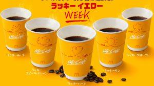 【マクドナルド】プレミアムローストコーヒー全サイズ100円! 10/13から