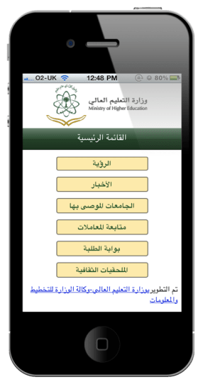 mohe - تطبيق وزارة التعليم العالي الرسمي يحمل بعض الخدمات الإلكترونية التي تقدمها الوزارة