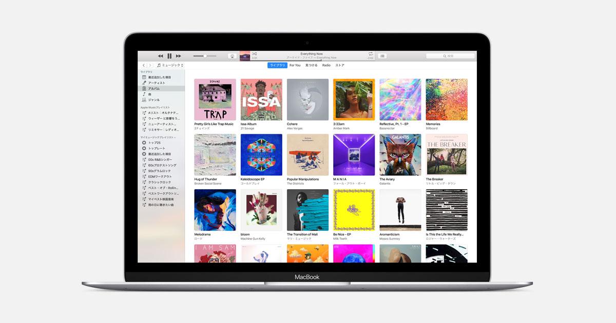 iTunes - ミュージック - Apple(日本)