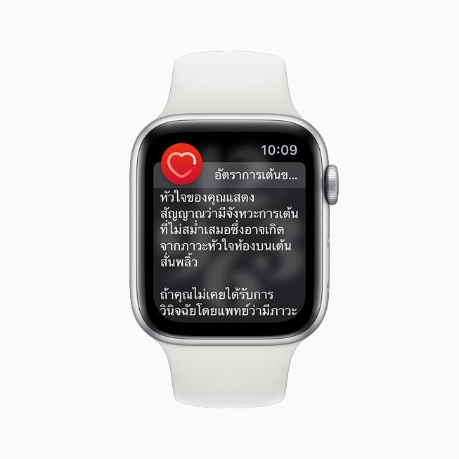 หน้าจอแสดงการแจ้งเตือนอัตราการเต้นของหัวใจบน Apple Watch Series 6