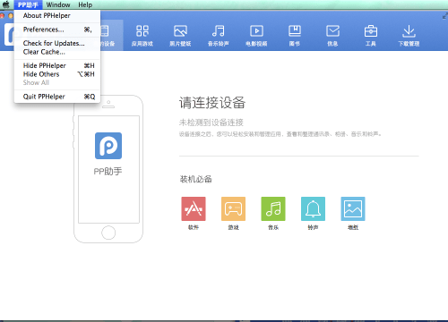 Color-PPHelper 2.0.0