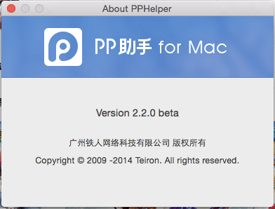 PPHelper 2.0.0 About
