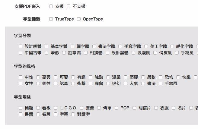 applemint Ltd    中国語を使ってデザインする人必見!繁体字