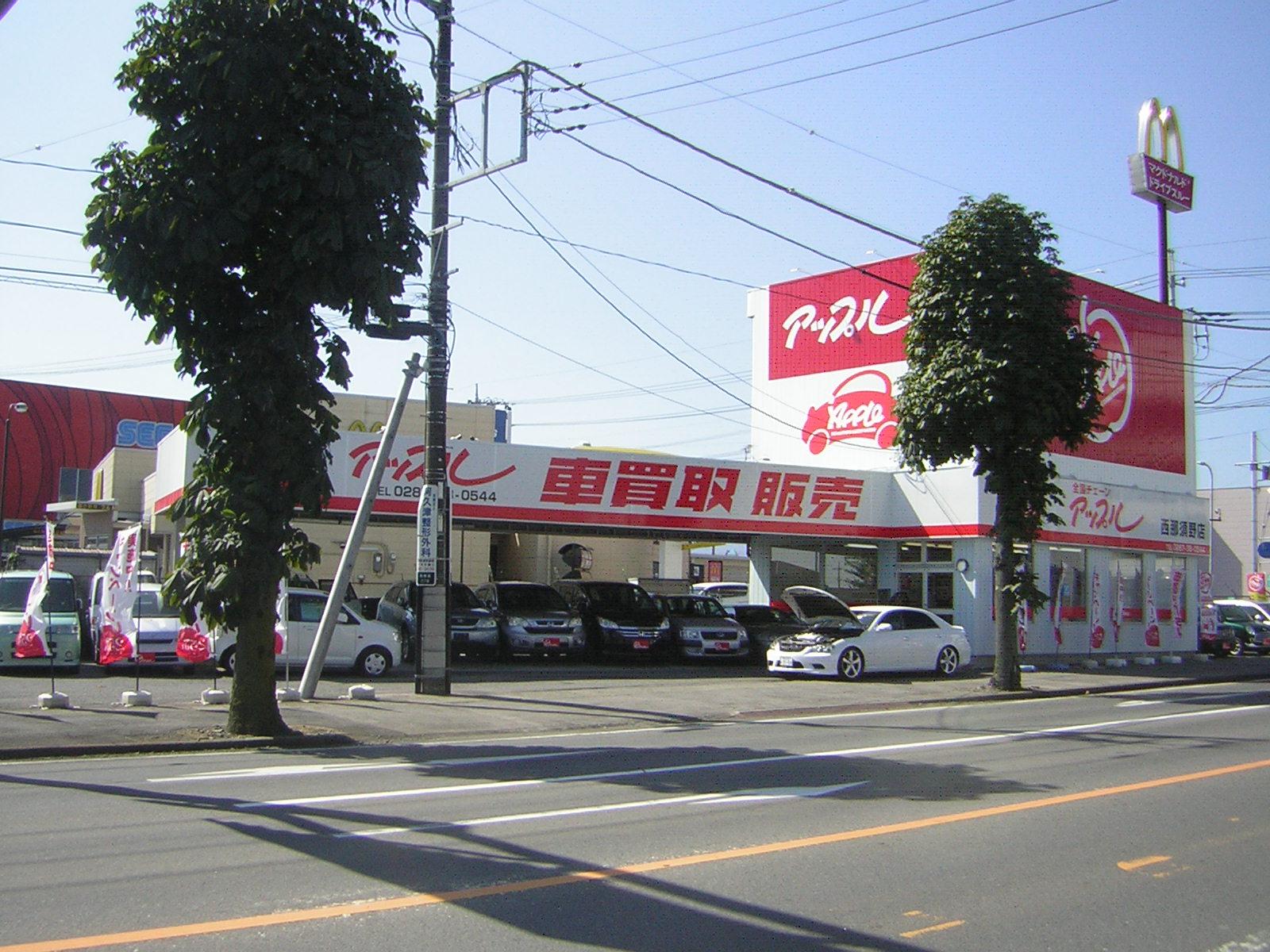 アップル西那須野店|愛車売るならどこがいいですか?