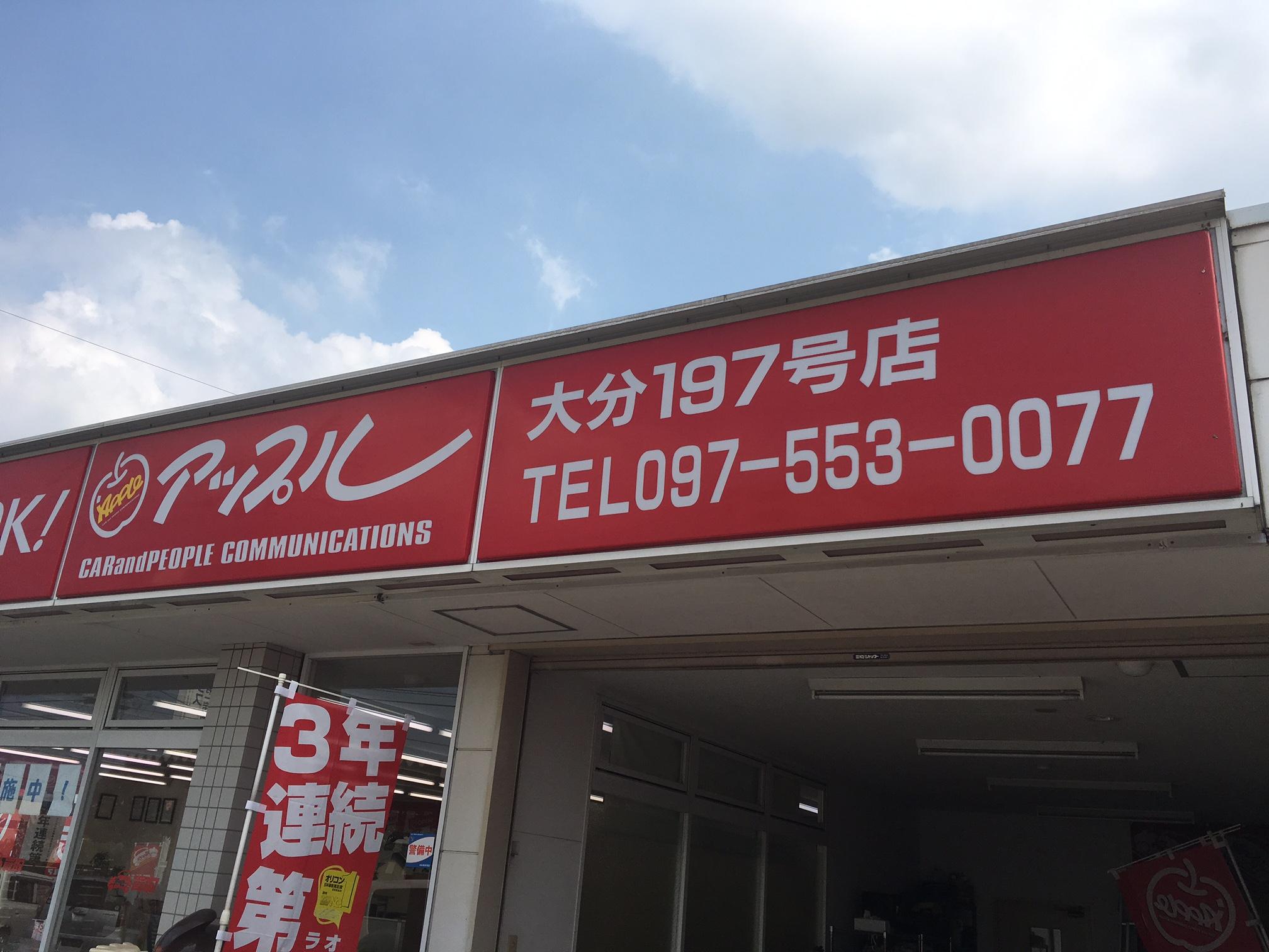 アップル大分197号店 |愛車売るならどこがいいですか?