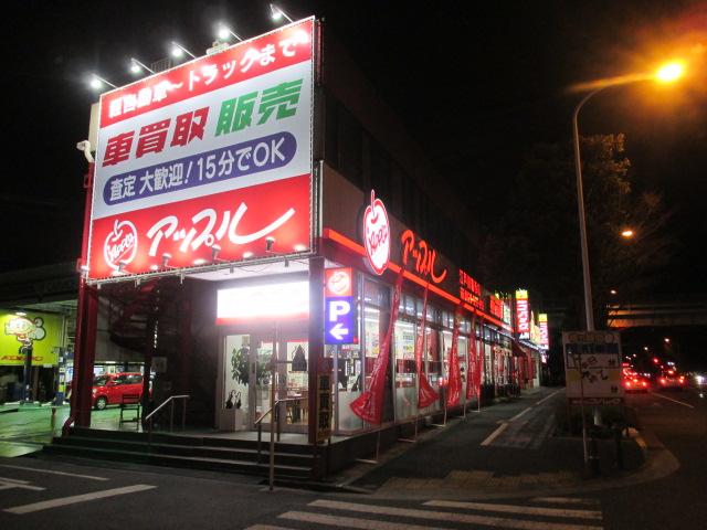 アップル江戸川葛西店 |愛車売るならどこがいいですか?