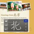 chinese-input