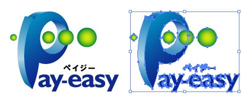 ペイジーのロゴマーク