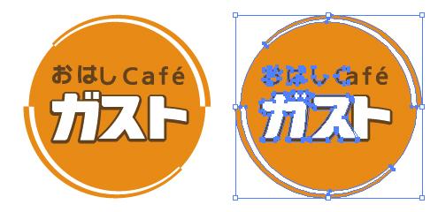 ファミリーレストラン おはしカフェ ガスト