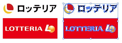 ロッテリアの新旧ロゴマーク